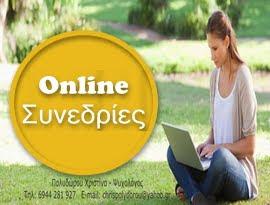 Online ΣΥΜΒΟΥΛΕΥΤΙΚΗ & ΨΥΧΟΘΕΡΑΠΕΙΑ