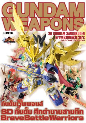 กันดั้มเวฟพอนส์ SD กันดั้ม ศึกตำนานสามก๊ก Brave Battle Warriors ปกไทย