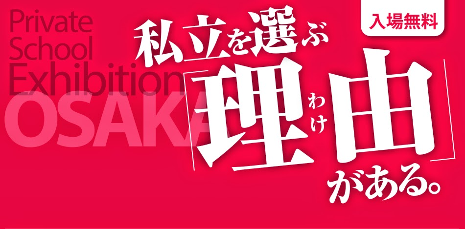 http://www.osaka-shigaku.gr.jp/shigakuten/index.htm