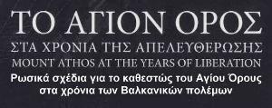 Ρωσικά σχέδια για το καθεστώς του Αγίου Όρους στα χρόνια των Βαλκανικών πολέμων