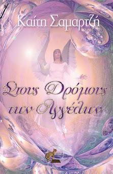 ΑΓΓΕΛΙΚΟΣ ΟΔΗΓΟΣ για Καθοδήγηση, Θεραπεία, Θαύματα & Εμπνεύσεις, με την βοήθεια των Αγγέλων.