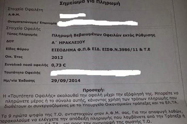 Του έστειλαν ειδοποιητήριο για να πληρώσει … 0,73 ευρώ!!!
