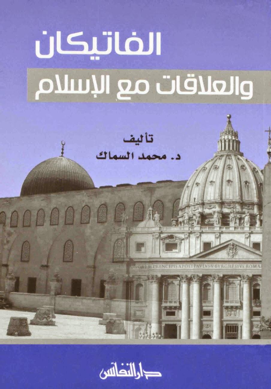 الفاتيكان والعلاقات مع الاسلام لـ محمد السماك