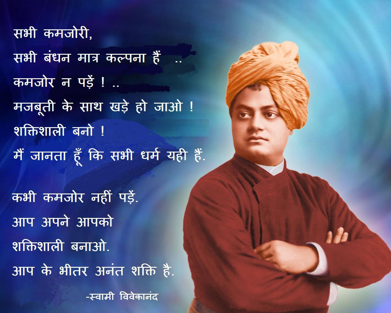 swami vivekananda quotes in hindi quotesgram