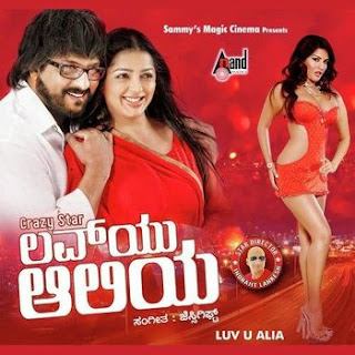 Kannada film Love U Alia has a dubious first to it - it brings together two famous adult stars Shakeela and Sunny Leone.