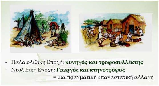 Παλαιολιθική - Νεολιθική εποχή