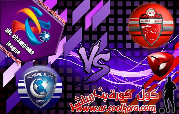 مشاهدة مباراة الأهلي الاماراتي والهلال السعودي بث مباشر 15-4-2014 دوري أبطال آسيا علي بي أن سبورت Al Ahli vs Al Hilal