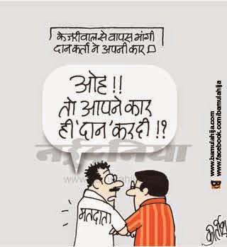 arvind kejriwal cartoon, AAP party cartoon, cartoons on politics, indian political cartoon