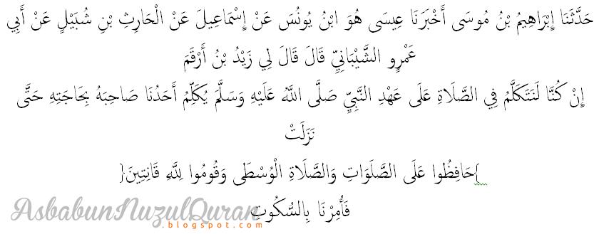 asbabunnuzul quran surat al baqarah ayat 238