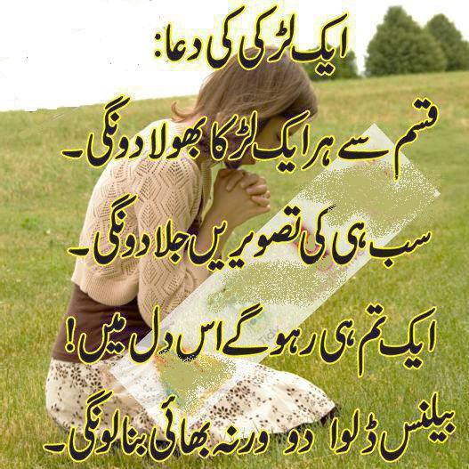 Funny Urdu Shayari ~ Wallpapers, Pictures, Fashion, Mobile, Shayari