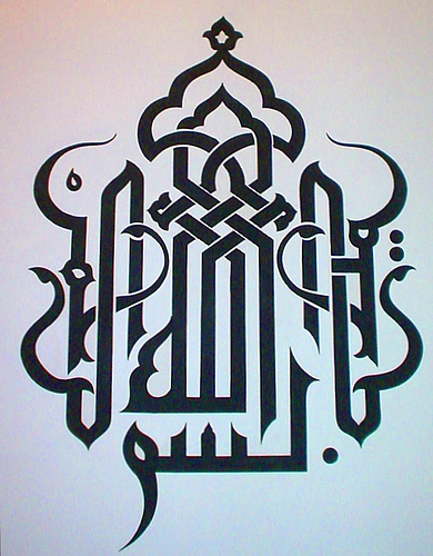 Islamic art calligraphy bismillah Images of calligraphy