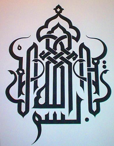 Islamic Art Calligraphy Bismillah