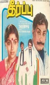 Theerpu 1982 Tamil Movie Watch Online
