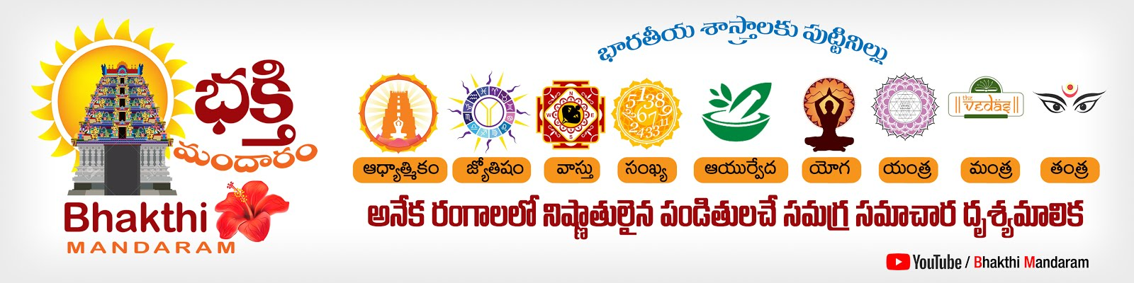 subscribe me BHAKTHI MANDARAM