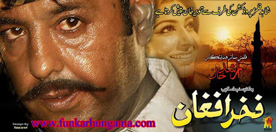 Pashto Film Fakhre Afghan