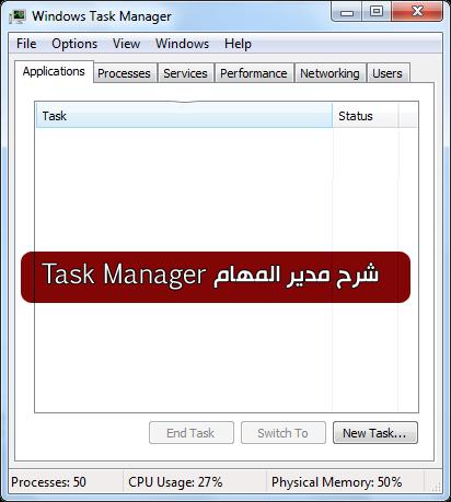شرح مدير المهام Task Manager فى ويندوذ TM