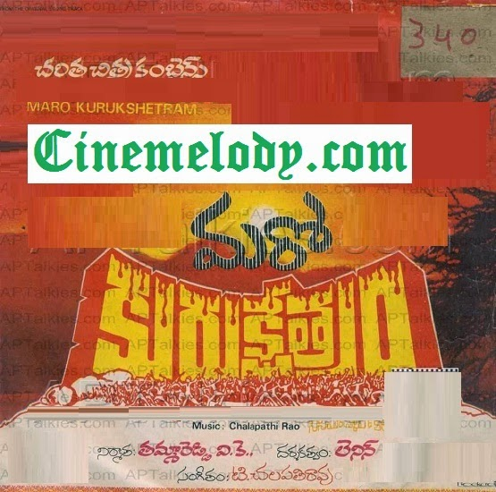 Maro Kurukshetram Telugu Mp3 Songs Free  Download  1981
