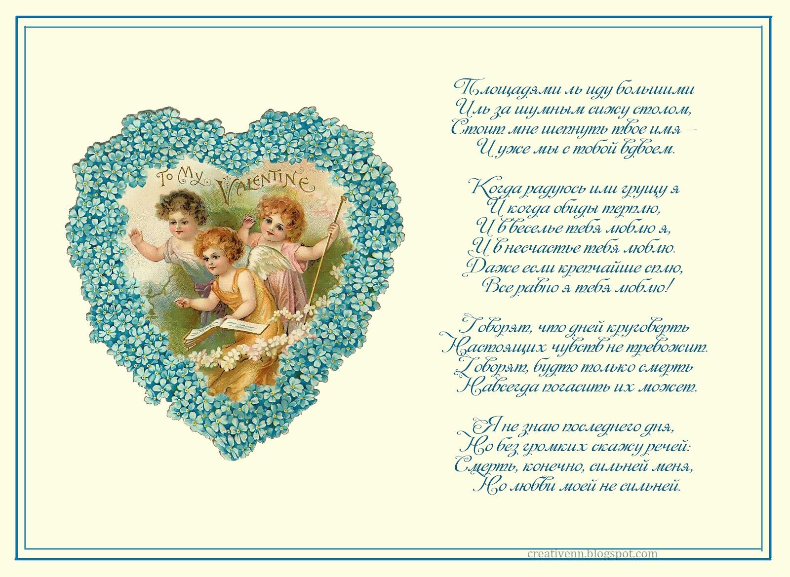 Поздравления с днем святого Валентина маме 5