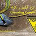 شرح  التأريض و مكوناته  Grounding Components