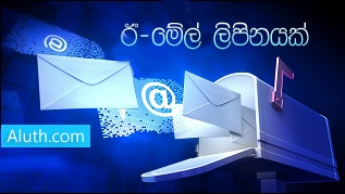 http://www.aluth.com/2015/06/create-professional-e-mail-address.html