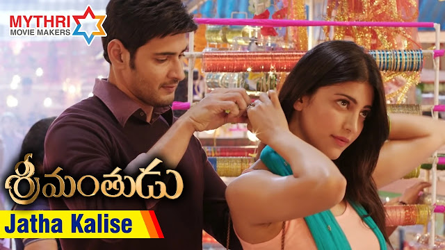 Jatha Kalise Video Song Trailer | Srimanthudu | Mahesh Babu | Shruti Haasan
