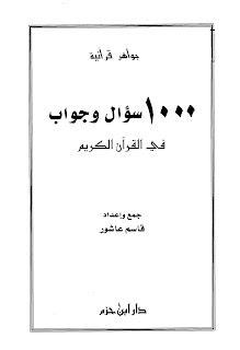حمل كتاب 1000 سؤال وجواب في القرآن الكريم - قاسم عاشور