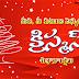 Christmas Telugu Holiday Greetings with Images 1020