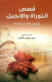حمل كتاب قصص التوراة والإنجيل في ضوء القرآن والسنة - عمر سليمان الأشقر