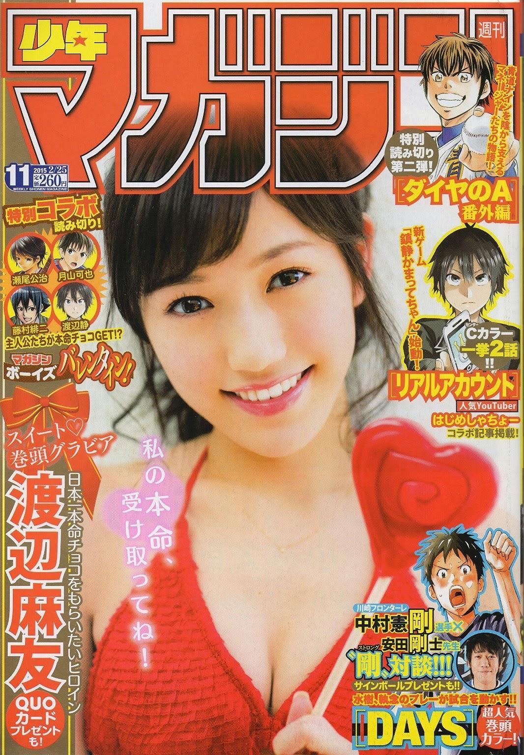 Watanabe Mayu 渡辺麻友 Weekly Shonen Magazine No 11 2015 Cover