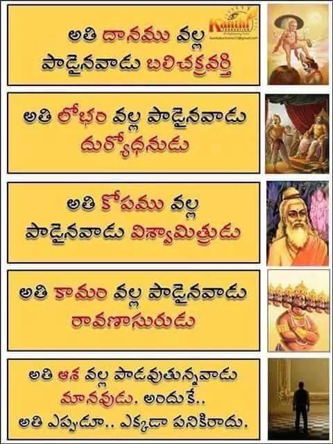 Bhagavan Sri Sathya Sai Baba Telugu Inspiring Discipline Quotes Here is a  Tel