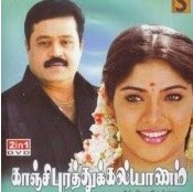 Kanchipurathu Kalyanam 2009 Tamil Movie Watch Online
