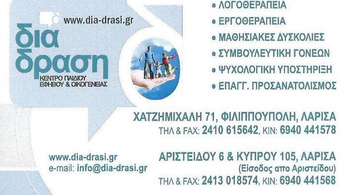 www.dia-drasi.gr