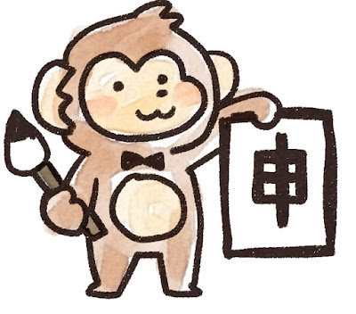 書き初めをする猿のイラスト(申年)