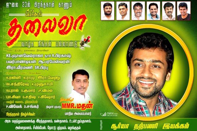 Mass hero surya fan and social club our hero suryas birthday our hero suryas birthday wishes by our fan social club members thecheapjerseys Gallery
