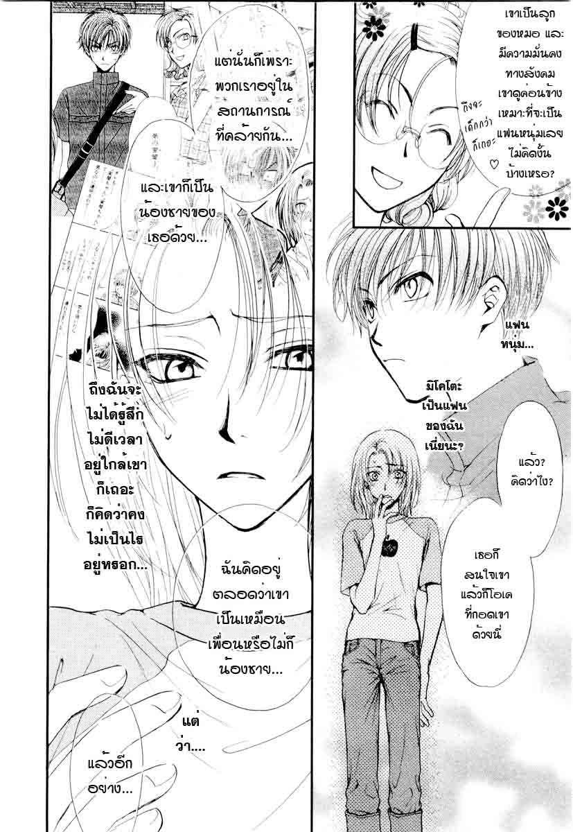 อ่านการ์ตูน Kakumei no Hi 6 ภาพที่ 7