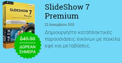 Δωρεάν SlideShow 7 Premium
