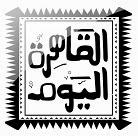 amr adeeb live, amradeeb tv, alqaheraalyoum