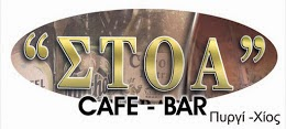 Stoa Cafe