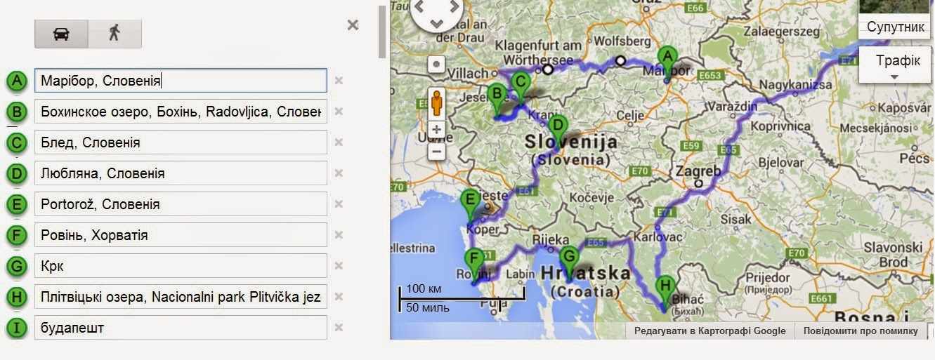 Маршрут по Словении и Хорватии