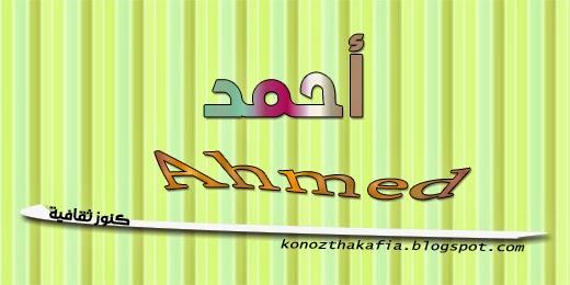 """معاني اسم """" أحمد """" في اللغة العربية وشخصية حامله"""