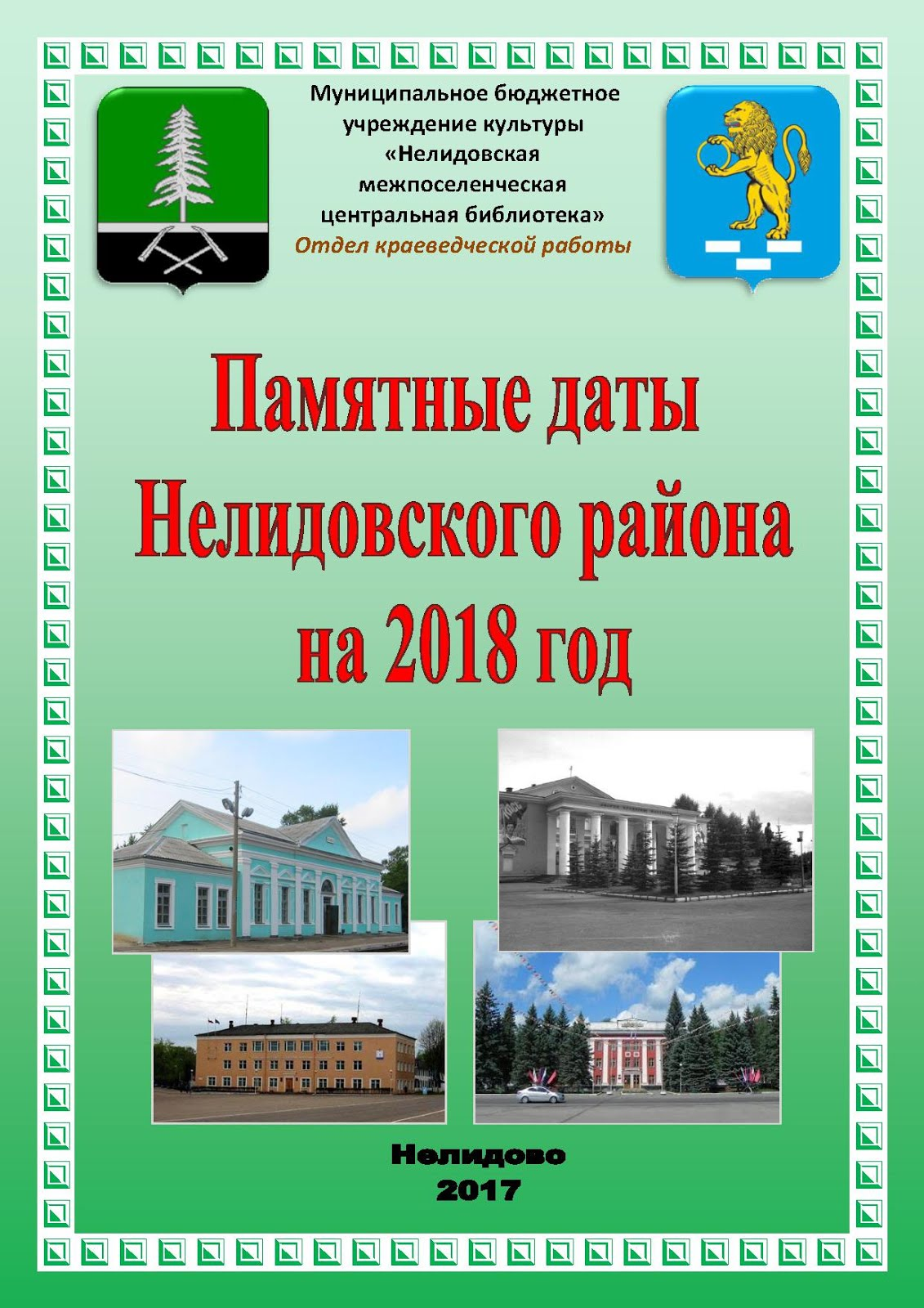 Памятные даты Нелидовского района на 2018 год