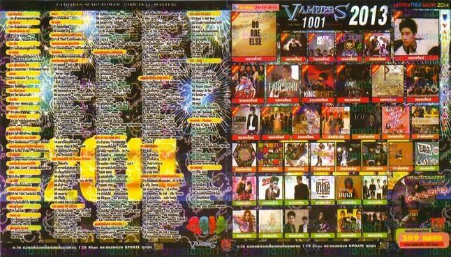 Download [Hot New] ใหม่ล่าสุด Vampires Sumo Power 2013 Vol.1001 ออกวันที่ 24 ธันวาคม 2556 [Uploadmass] 4shared By Pleng-mun.com