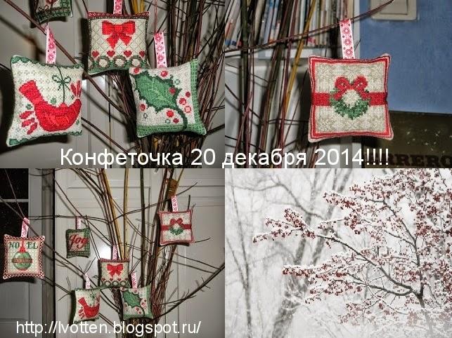 конфета до 20 декабря