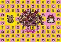 Shokotan☆Cover Bangai-hen - Edición CD+DVD