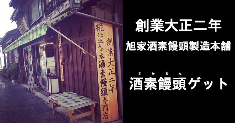創業100年越え、三重県伊勢市二見町の「旭家酒素饅頭製造本舗」に行ってきた。