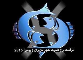 توقعات برج الحوت لشهر حزيران ( يونيو) 2015