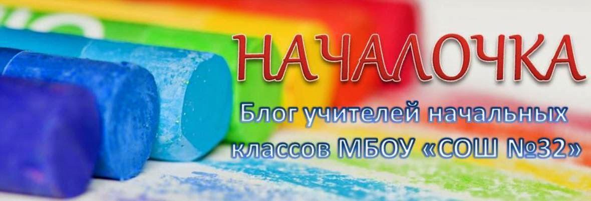 Краснотурьинская начальная школа №32