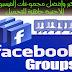 قائمة باكبر وافضل مجموعات الفيسبوك الاجنية التي يفوق عدد اعضائها 100 الف