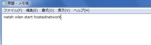 メモ帳を起動し「netsh wlan start hostednetwork」と入力