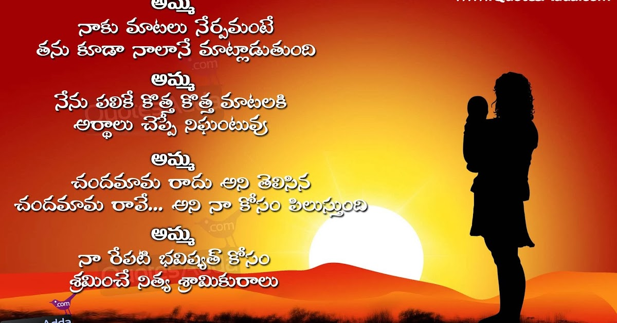 Define Good Morning In Spanish : Telugu mother quotes meaning in